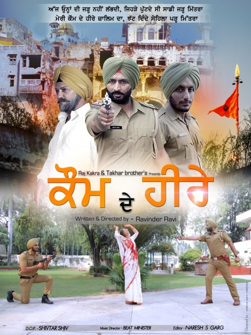 "Punjabi film ""Kaum De Heere"" increases contoversy"