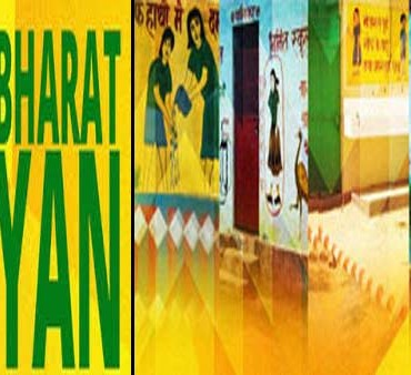 'Swachh Bharat' or 'Clean India' campaign
