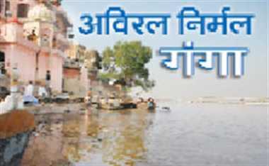 Ganga Bachao Himalaya Bachao Andolan