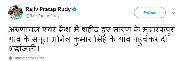 Rajiv-Pratap-Rudy-tweet